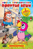 Смотреть фильм Новые приключения попугая Кеши онлайн на Кинопод бесплатно