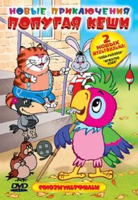 Смотреть Новые приключения попугая Кеши онлайн на Кинопод бесплатно