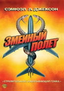 Смотреть фильм Змеиный полет онлайн на KinoPod.ru платно