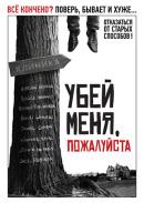Смотреть фильм Убей меня, пожалуйста онлайн на KinoPod.ru бесплатно