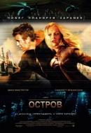 Смотреть фильм Остров онлайн на KinoPod.ru бесплатно