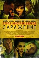 Смотреть фильм Заражение онлайн на Кинопод бесплатно