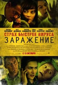Смотреть Заражение онлайн на Кинопод бесплатно