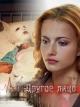 Смотреть фильм Другое лицо онлайн на Кинопод бесплатно