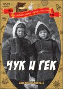 Смотреть фильм Чук и Гек онлайн на KinoPod.ru бесплатно