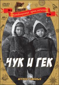 Смотреть Чук и Гек онлайн на KinoPod.ru бесплатно