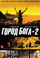 Смотреть фильм Город бога 2 онлайн на KinoPod.ru платно
