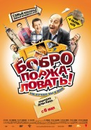 Смотреть фильм Бобро поржаловать! онлайн на Кинопод бесплатно