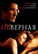 Смотреть фильм Неверная онлайн на KinoPod.ru платно