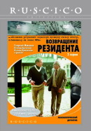 Смотреть фильм Возвращение резидента онлайн на KinoPod.ru бесплатно