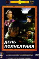 Смотреть фильм День полнолуния онлайн на Кинопод бесплатно