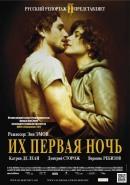 Смотреть фильм Их первая ночь онлайн на Кинопод бесплатно