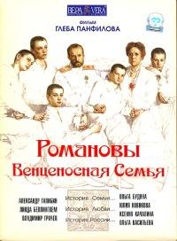 Смотреть Романовы: Венценосная семья онлайн на Кинопод бесплатно