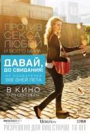 Смотреть фильм Давай, до свидания! онлайн на KinoPod.ru бесплатно