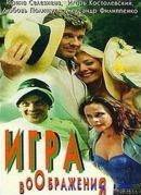 Смотреть фильм Игра воображения онлайн на KinoPod.ru бесплатно