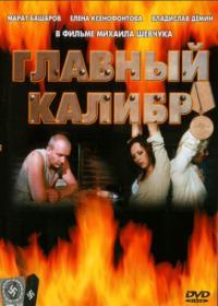 Смотреть Главный калибр онлайн на KinoPod.ru бесплатно