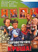 Смотреть фильм Здравствуйте, мы ваша крыша! онлайн на KinoPod.ru бесплатно