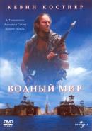 Смотреть фильм Водный мир онлайн на KinoPod.ru платно
