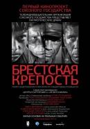 Смотреть фильм Брестская крепость онлайн на Кинопод бесплатно