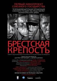 Смотреть Брестская крепость онлайн на Кинопод бесплатно