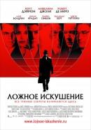 Смотреть фильм Ложное искушение онлайн на KinoPod.ru бесплатно