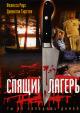 Смотреть фильм Спящий лагерь онлайн на Кинопод бесплатно