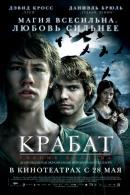 Смотреть фильм Крабат. Ученик колдуна онлайн на KinoPod.ru бесплатно