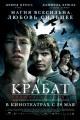 Смотреть фильм Крабат. Ученик колдуна онлайн на Кинопод бесплатно