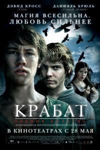 Смотреть Крабат. Ученик колдуна онлайн на Кинопод бесплатно