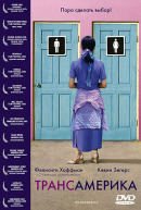 Смотреть фильм Трансамерика онлайн на KinoPod.ru платно