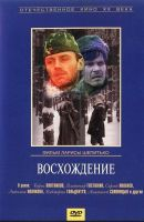 Смотреть фильм Восхождение онлайн на KinoPod.ru бесплатно
