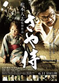 Смотреть Ножны самурая онлайн на Кинопод бесплатно