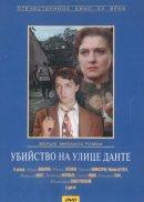 Смотреть фильм Убийство на улице Данте онлайн на KinoPod.ru бесплатно