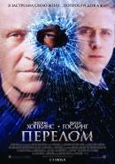 Смотреть фильм Перелом онлайн на KinoPod.ru платно