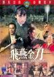 Смотреть фильм Месть золотого клинка онлайн на Кинопод бесплатно
