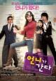 Смотреть фильм Вперед, сестренка! онлайн на Кинопод бесплатно