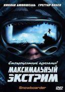 Смотреть фильм Максимальный экстрим онлайн на KinoPod.ru бесплатно