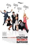 Смотреть фильм Классный мюзикл 3: Выпускной онлайн на KinoPod.ru бесплатно