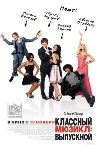 Смотреть Классный мюзикл 3: Выпускной онлайн на Кинопод бесплатно