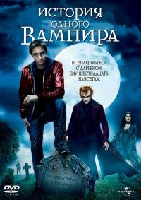 Смотреть История одного вампира онлайн на Кинопод бесплатно