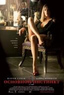 Смотреть фильм Основной инстинкт 2: Жажда риска онлайн на Кинопод бесплатно