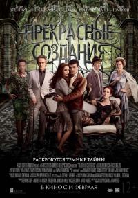 Смотреть Прекрасные создания онлайн на KinoPod.ru бесплатно
