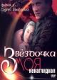 Смотреть фильм Звездочка моя ненаглядная онлайн на Кинопод бесплатно