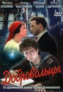 Смотреть фильм Добровольцы онлайн на KinoPod.ru бесплатно