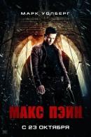Смотреть фильм Макс Пэйн онлайн на KinoPod.ru платно