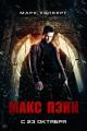 Смотреть фильм Макс Пэйн онлайн на Кинопод бесплатно