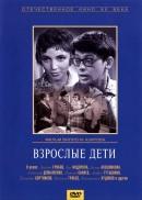 Смотреть фильм Взрослые дети онлайн на KinoPod.ru бесплатно
