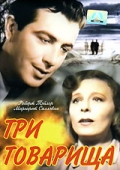 Смотреть фильм Три товарища онлайн на KinoPod.ru бесплатно