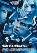 Смотреть фильм Час расплаты онлайн на KinoPod.ru платно