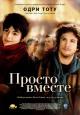 Смотреть фильм Просто вместе онлайн на Кинопод бесплатно